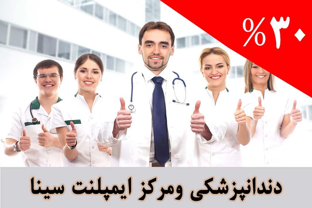 دندانپزشکی-ومرکز-ایمپلنت-سینا
