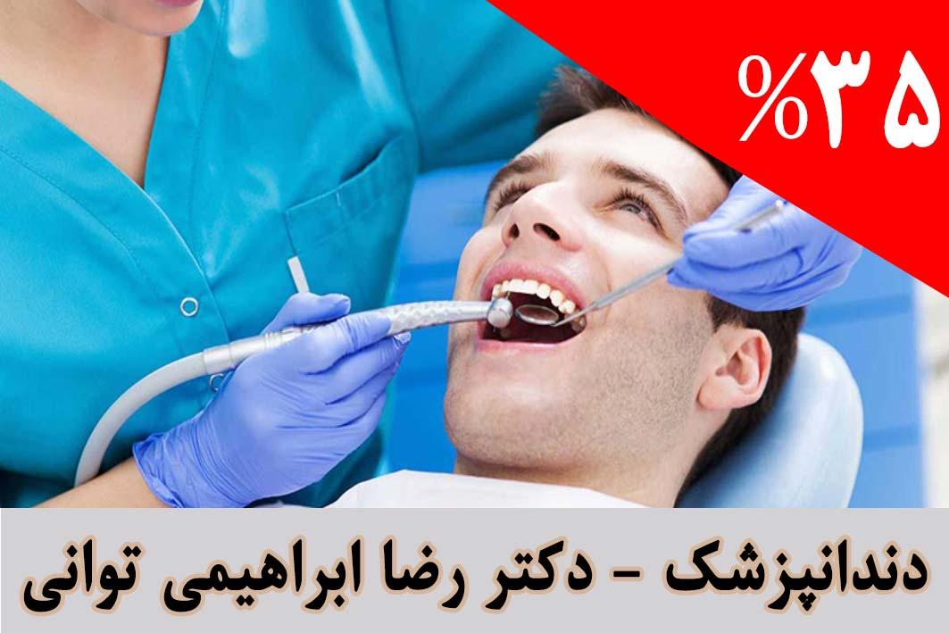 دندانپزشک---دکتر-رضا-ابراهیمی-توانی
