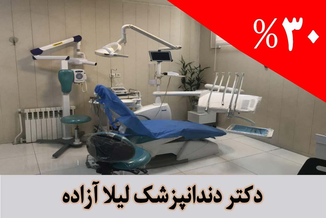 دکتر-دندانپزشک-لیلا-آزاده