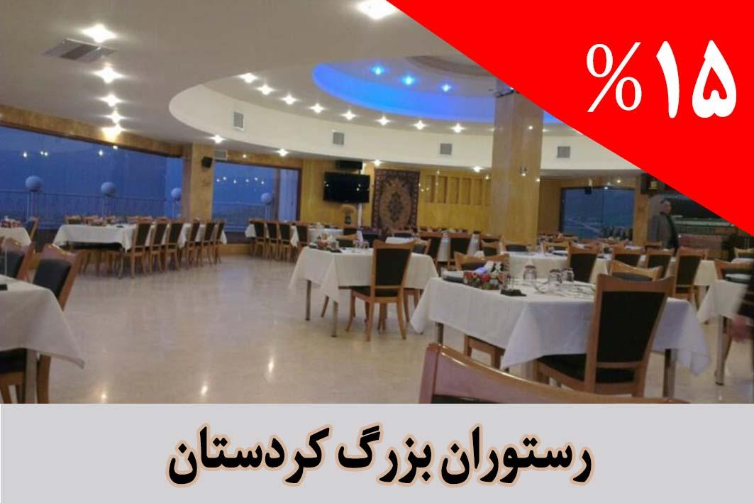 رستوران-بزرگ-کردستان