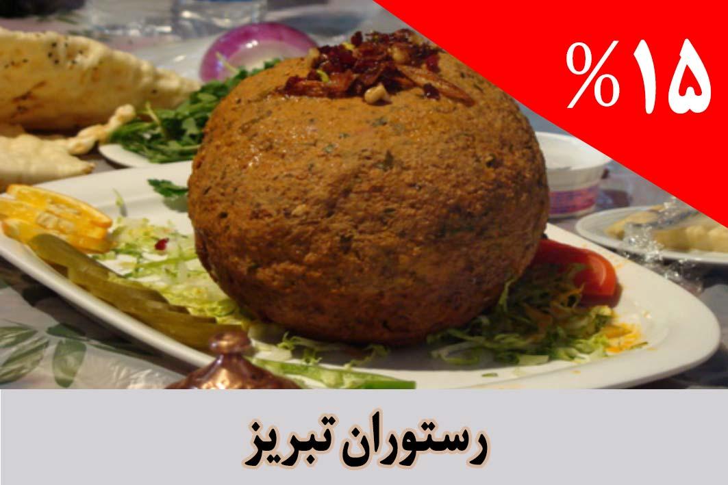 رستوران-تبریز