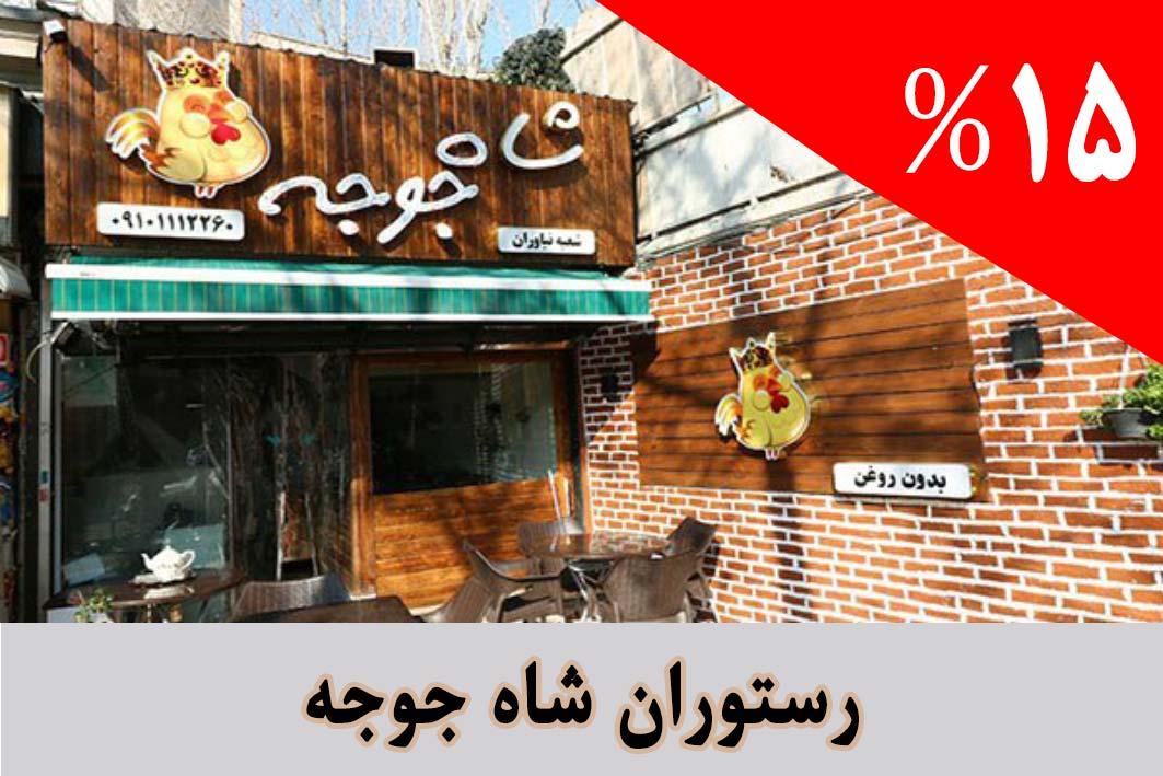 رستوران-شاه-جوجه