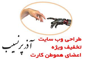 طراحی وب سایت وب سایت آذر پرنسیب