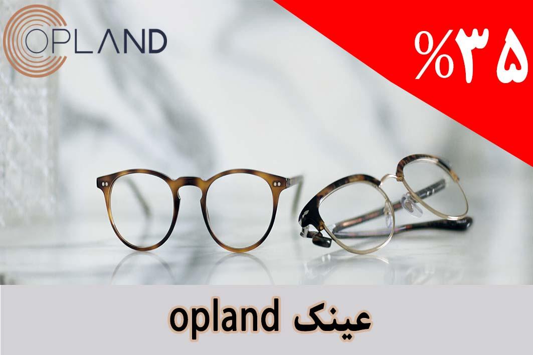 عینک-سروش-opland