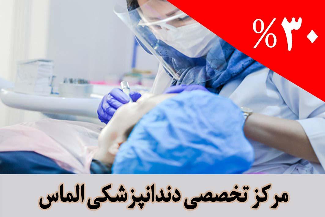 مرکز-تخصصی-دندانپزشکی-الماس