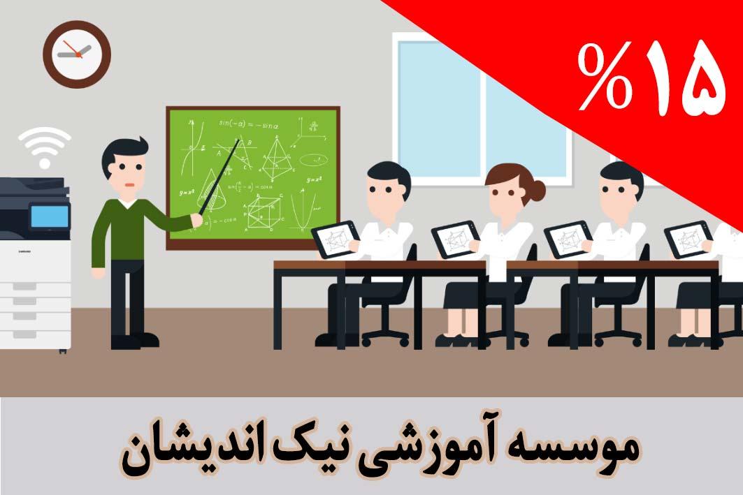 موسسه-آموزشی-نیک-اندیشان