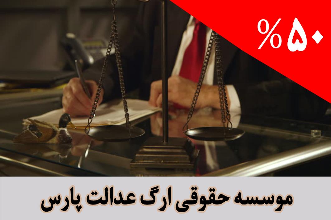موسسه حقوقی ارگ عدالت پارس