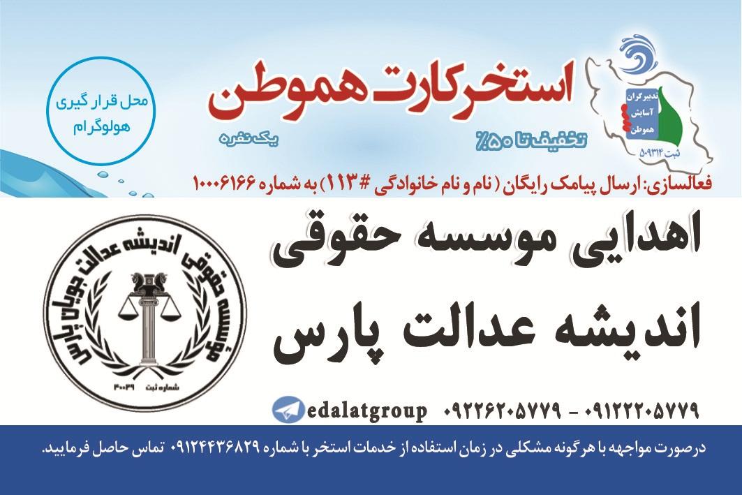 موسسه حقوقی اندیشه عدالت پارس