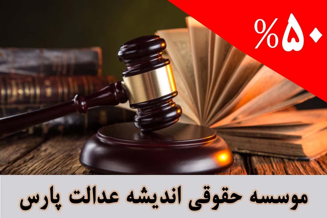 موسسه-حقوقی-عدالت-پارس