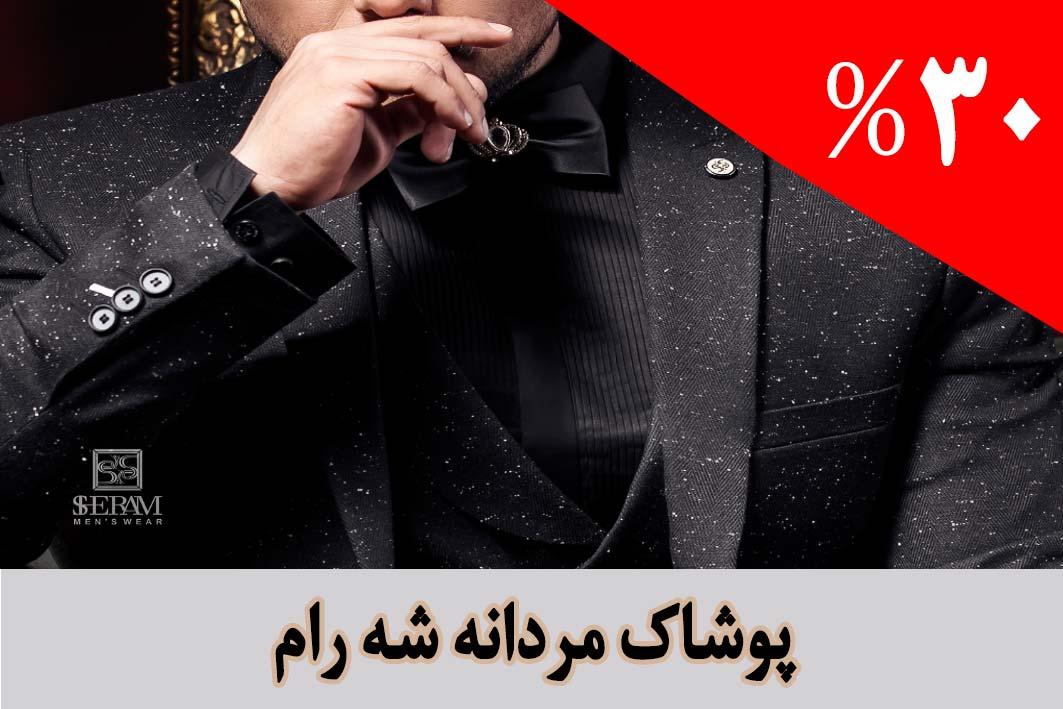پوشاک-مردانه-شه-رام