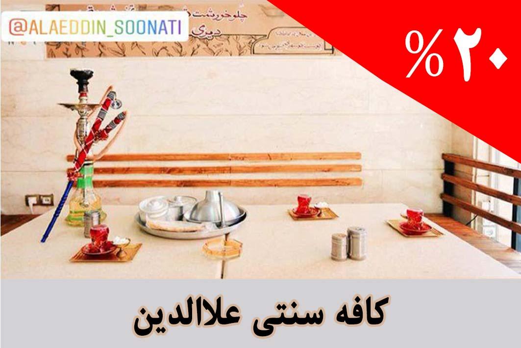 کافه-سنتی-علاالدین