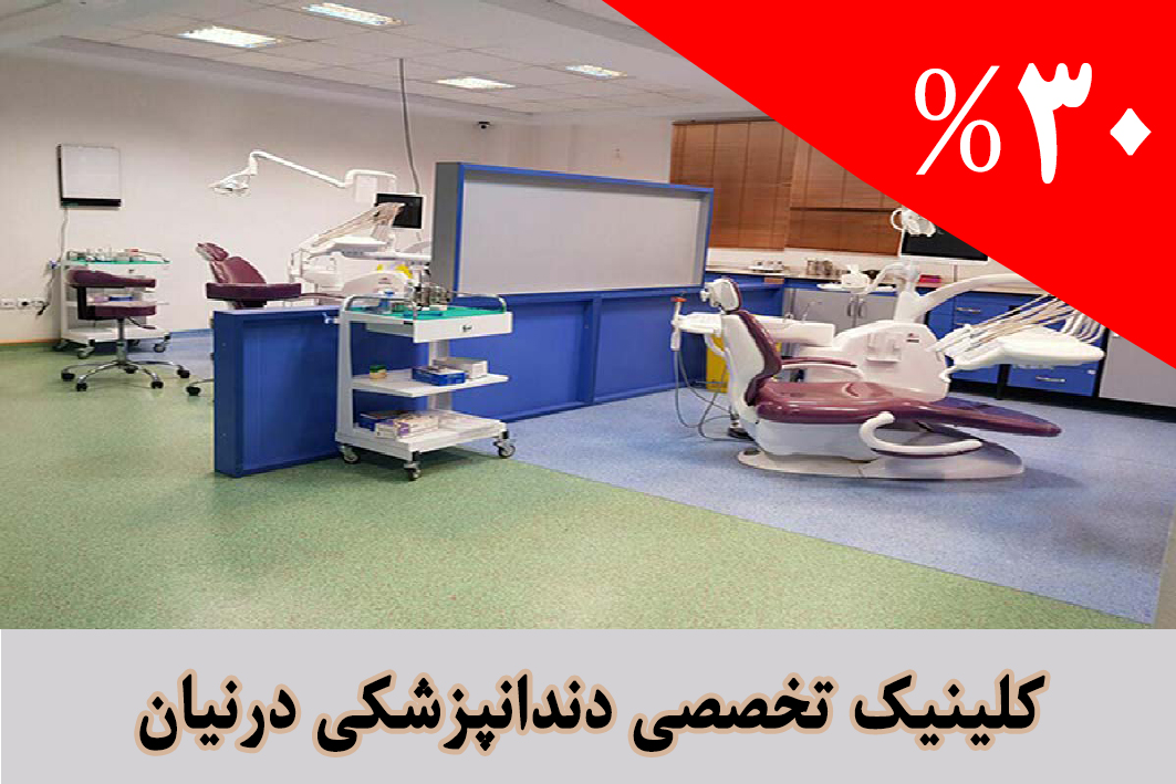 کلینیک تخصصی دندانپزشکی درنیان