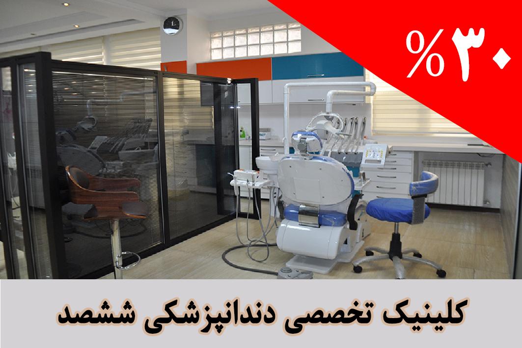 کلینیک تخصصی دندانپزشکی ششصد
