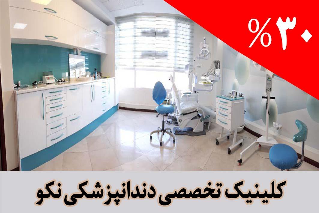 کلینیک-تخصصی-دندانپزشکی-نکو