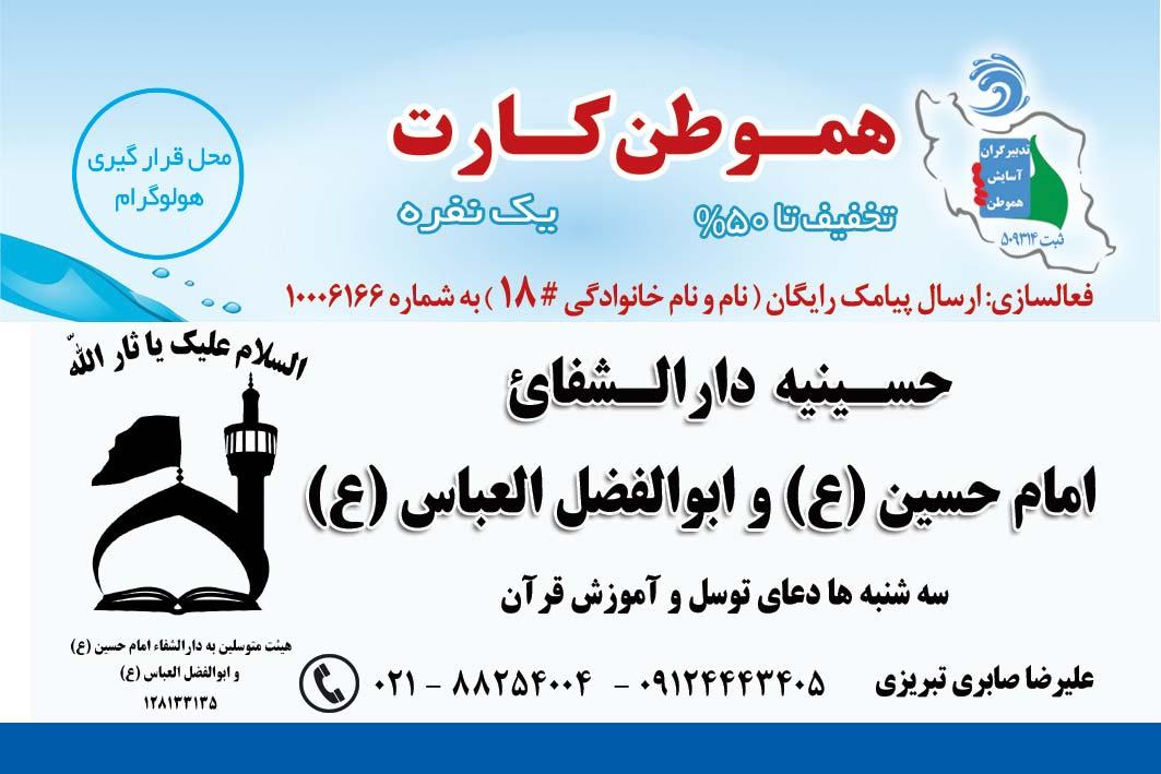 حسینه-دارالشفا---سایت