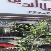 کافه-سنتی-علاالدین11