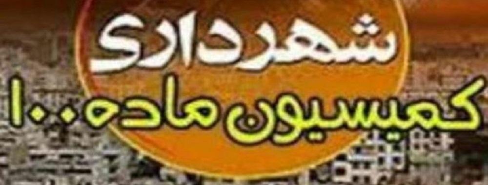 کمسیون ماده 100 شهرداری