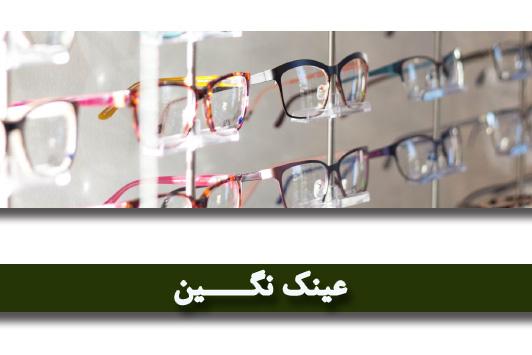 عینک نگین