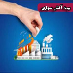 بیمه-البرز-بیمه-آتش-سوزی