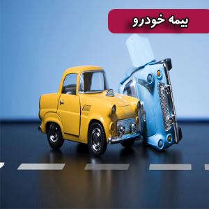 بیمه-البرز-بیمه-خودرو