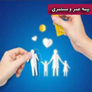 بیمه-البرز-بیمه-عمر-مسئولیت