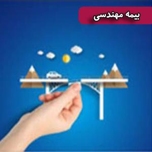 بیمه-البرز-بیمه-مهندسی