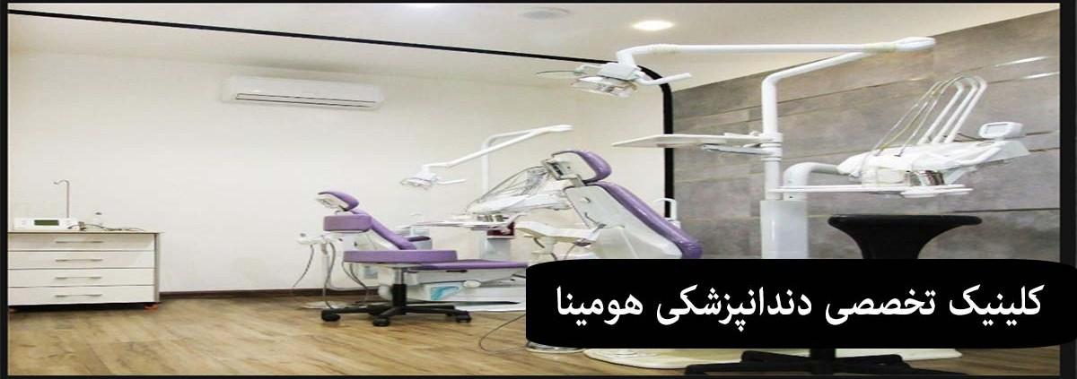 دندانپزشکی-هومینا-4
