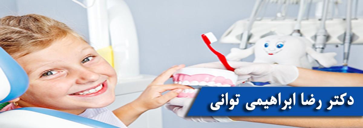 دکتر رضا ابراهیمی توانی 4jpg