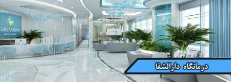 درمانگاه-دارالشفا