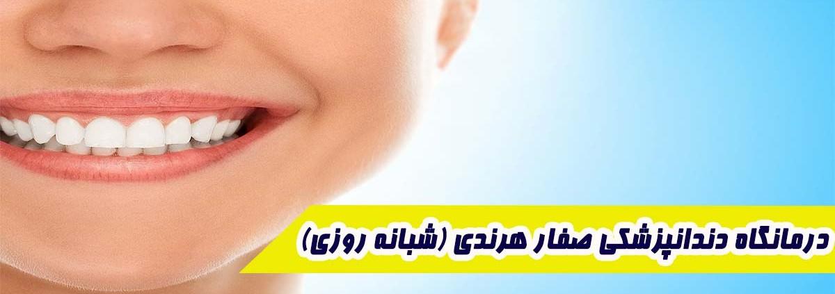 درمانگاه-دندانپزشکی-صفار-هرندی-(شبانه-روزی)