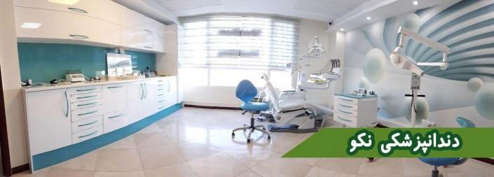 دندانپزشکی-نکو-