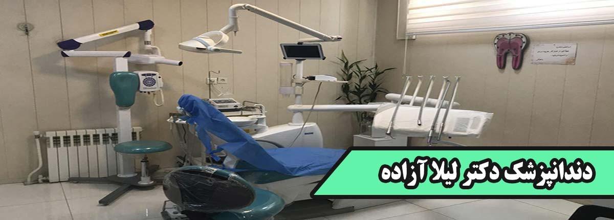 دکتر-لیلا-آزاده-دندانپزشک2