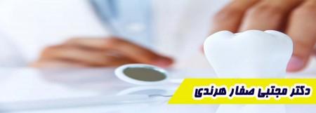 دکتر-مجتبی-صفار-هرندی