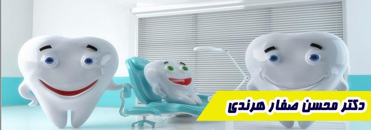 دکتر-محسن-صفار-هرندی