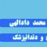 دکتر-محمد-دادالهی