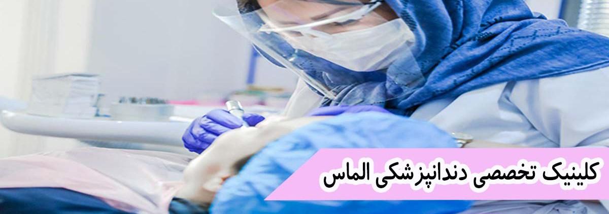 کلینیک-تخصصی-دندانپزشکی-الماس