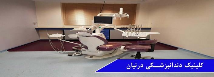 کلینیک-دندانپزشکی-درنیان-9