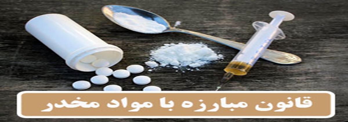 قانون مبارزه با مواد مخدر
